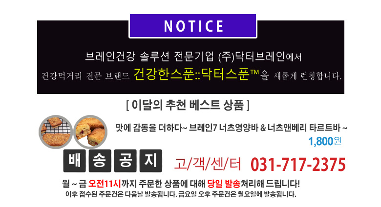 b_notice.jpg